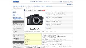 Panasonic Lumix DMC-G1 wycofany z produkcji