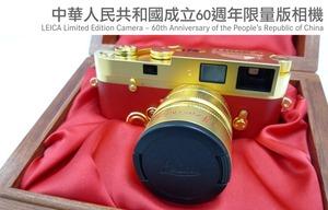 Produkty Leica w rocznicę rewolucji - Leica D-Lux 4, MP i M8.2 na 60-lecie Chińskiej Republiki Ludowej