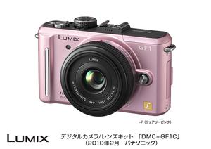 Panasonic Lumix DMC-GF1 w nowych wersjach kolorystycznych