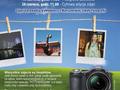 1000 chętnych - sprawdź czy jesteś na liście uczestników - Bezpłatne Warsztaty Fotograficzne