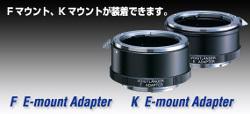 Cosina prezentuje adaptery F i K dla Sony NEX