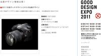 Sony SLT-A77 nominowany na Good Design Expo?