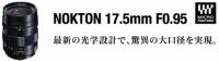 Voigtlander Nokton 17.5 mm f/0.95 dla Mikro Cztery Trzecie