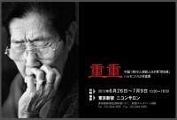 """Sąd w Tokio nakazuje Nikonowi otwarcie wystawy """"Comfort Women"""""""